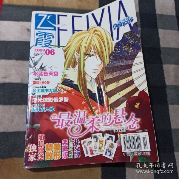 飞霞.公主志(2009.6 上半月刊)