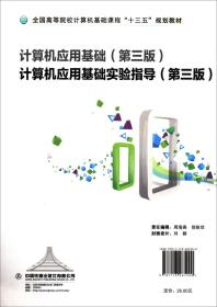 计算机应用基础实验指导(第三版)