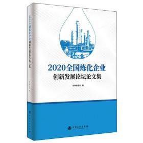 2020全国炼化企业创新发展论坛论文集