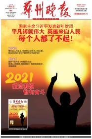 """郑州晚报2020年1月1日新年元旦报""""每个人都了不起!"""""""