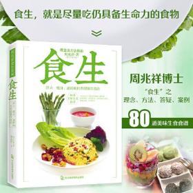 食生(活力、瘦身、逆龄的自然健康饮食法,食生疗愈专家周兆祥代表作,含80道美味食谱)