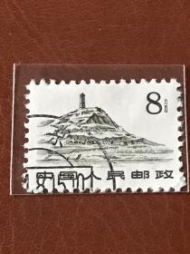 """普11《革命圣地(第一版)》盖销散邮票12-7""""延安宝塔山"""""""