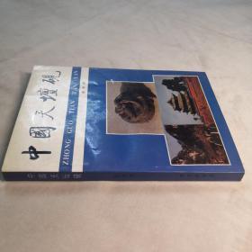 中国天坛砚 32开 平装本 张书碧 著 华艺出版社 1989年1版1印 私藏