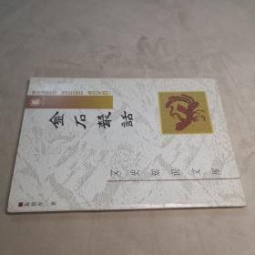 文史知识文库 金石丛话 32开 平装本 施蛰存 著 中华书局 1997年1版2印 私藏 全新品相