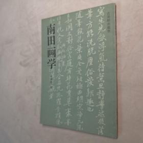 南田画学 32开 平装本 朱季海 辑 古吴轩出版社 1992年1版1印 私藏