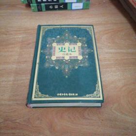 史记  中华古典名著少年版珍藏本