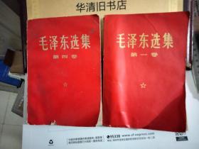 毛泽东选集 第一 四册 】红塑封=