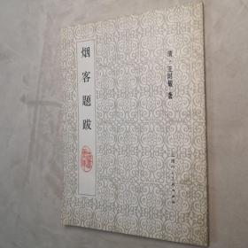 烟客题跋 简体竖版 32开 平装本(清)王时敏 著 上海人民美术出版社 1986年1版1印 私藏 9.5品