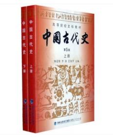 中国古代史 第5版 朱绍侯 上下册 全2册 中国古代史考研教材