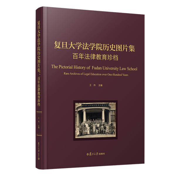 复旦大学法学院历史图片集:百年法律教育珍档