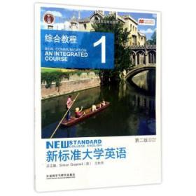 新标准大学英语 第2版 综合教程1
