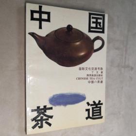 中国茶道 32开 平装本 丁文 著 陕西旅游出版社 1998年1版1印 私藏 全新品相