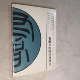 石鼓文的辨识与写法 32开 平装本 郭恒 编著 北京体育学院出版社 1991年2版1印 私藏 9.5品