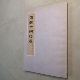 汉魏六朝赋选 繁体竖版 大32开 平装本 瞿蜕园 选注 上海古籍出版社 1979年1版1印 私藏