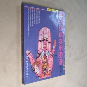 王大有学术精华 掌纹诊病实用图谱(修订版)大12开 平装本  王大有 著 北京科学技术出版社 2004年2版12印 私藏 全新品相