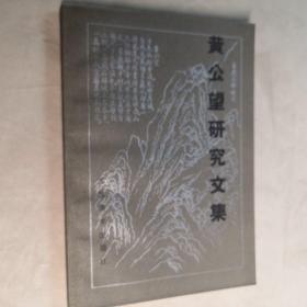 黄公望研究文集 32开 平装本  常熟市文联 编 江苏美术出版社 1987年1版1印 私藏 全新品相