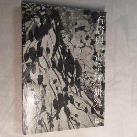 石涛与画语录研究 32开 平装本 韩林德 著 江苏美术出版社 1989年1版1印 私藏 9.5品