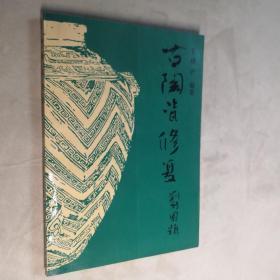 古陶瓷修复 32开 平装本 毛晓沪 著 文物出版社 1993年1版1印 私藏 全新品相--刘新圆题签