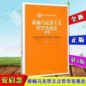 新编马克思主义哲学发展史 第三版第3版 安启念 中国人民大学出版社 新编21世纪哲学系列教材