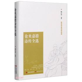 仓央嘉措诗传全选(精装)