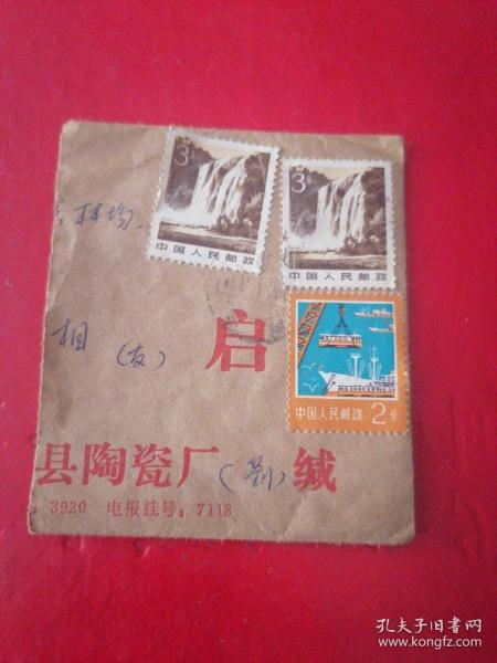 邮票(3分2枚,2分1枚如图)