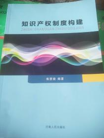 知识产权制度构建