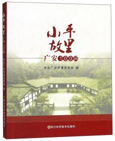 小平故里:广安100问