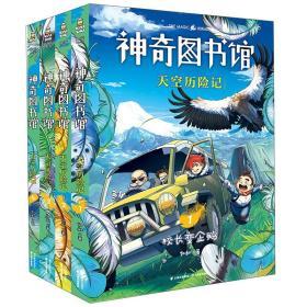 新华书店直发: 图书馆 天空历险记 1凯叔云南美术出版社97875489