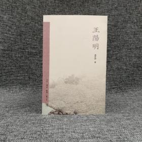 绝版| 王阳明   秦家懿作品