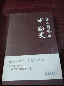 诗人骚客的中国史