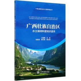 广西壮族自治区水土保持科普知识读本