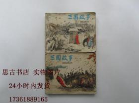 连环画:三国故事(上下)