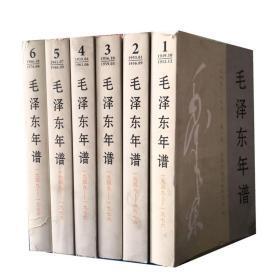 毛泽东年谱全6卷。