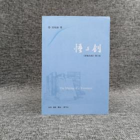 绝版| 悟与创:《译海求珠》增订版