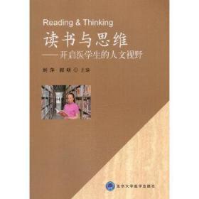 读书与思维 : 开启医学生的人文视野