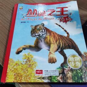 丛林之王(泰格)/动物传奇
