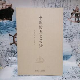 中国的天文历法