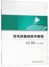 羽毛球基础技术教程