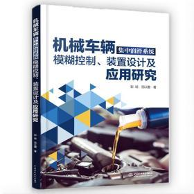 机械车辆集中润滑系统模糊控制·装置设计及应用研究