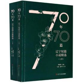 70年70篇:辽宁短篇小说精选(套装上下册)