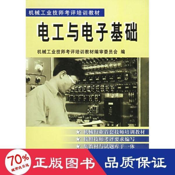 电工与电子基础