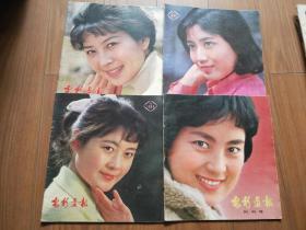 电影画报1980年第1、2、3、4期(1是创刊号)