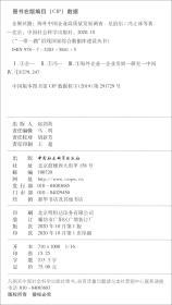 企聚丝路(海外中国企业高质量发展调查尼泊尔)/一带一路沿线国家综合数据库建设丛书