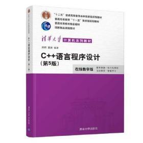 C++语言程序教材  第5版