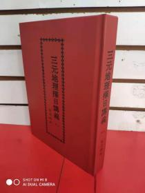 代购资料《三元地理择日讲义》16开精装一册 ——港台发货,到货期7-15天不等,急需者勿购买,由于是代购,售出不退。