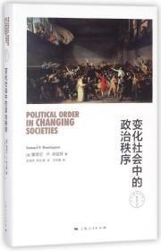 变化社会中的政治秩序