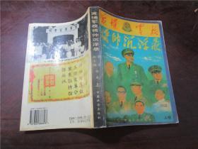 黄埔军校 将帅沉浮录(上)