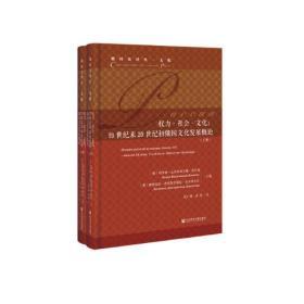 权力·社会·文化:19世纪末20世纪初俄国文化发展概论(套装全2册)