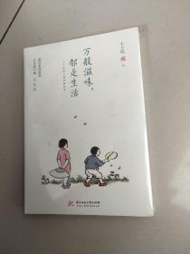 万般滋味,都是生活:丰子恺散文漫画精选集