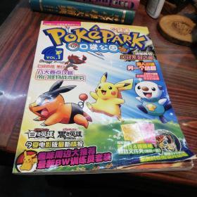 POKEPARK(口袋公园)VOL1(口袋迷2011年春季增刊SPECIAL)